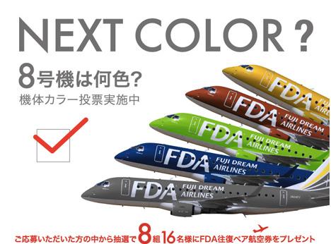 8号機 機体カラー投票キャンペーン