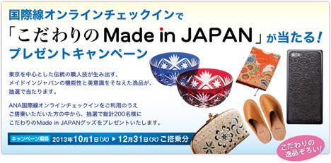 ANA「こだわりのMade in JAPAN」プレゼントキャンペーン!