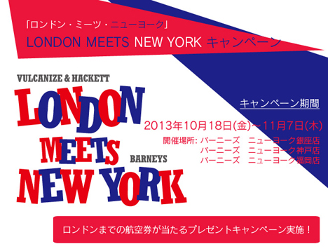 LONDON MEETS NEW YORKキャンペーン