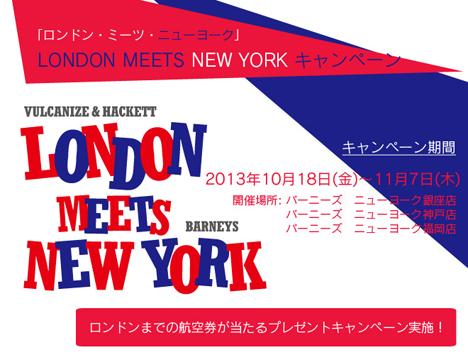 LONDON MEETS NEW YORKキャンペーン