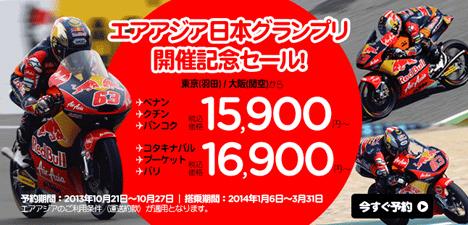 エアアジア日本グランプリ開催記念セール!