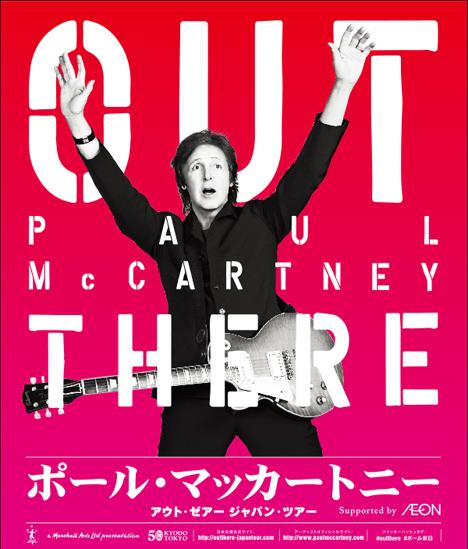 ポール・マッカートニー来日公演記念WAON新キャンペーン!