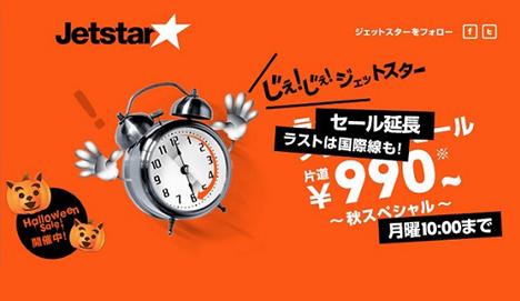ジェットスター・ジャパンではオーストラリアも片道990円!