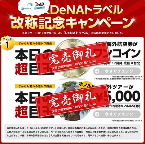 DeNAトラベル改称記念キャンペーン