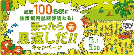 総勢100名様に往復無料航空券が当たる!乗ったら恩返しだ!!キャンペーン