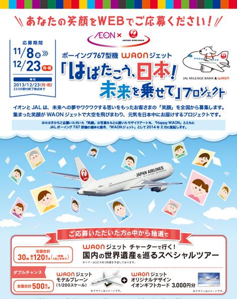 AEON×JAL「はばたこう、日本!未来を乗せて」プロジェクト