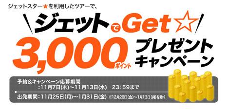 ジェットでGet☆3,000ポイントプレゼントキャンペーン