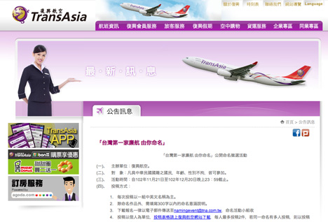 トランスアジア航空が、新LCCの名称を募集!採用された方はなんと10年間乗に!