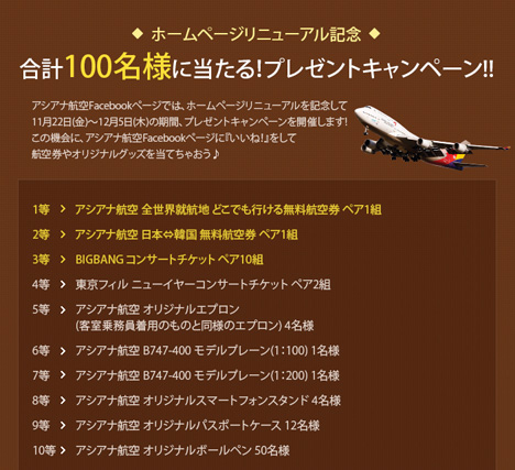 アシアナ航空 ホームページリニューアルを記念しキャンペーン!