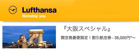 ルフトハンザ、関空発着限定「大阪スペシャル」 35, 000円