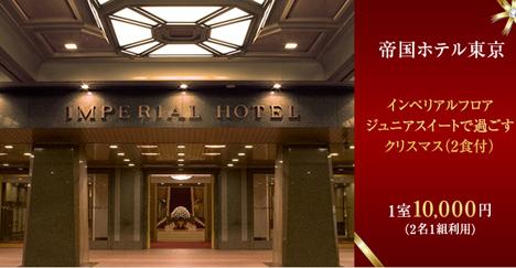 楽天大感謝祭、クリスマスの帝国ホテル東京のスイート2食付きが1室1万円!