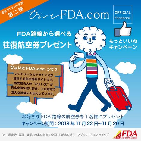 ひょいとFDAもっと「いいね」キャンペーン 往復無償航空券が当たる