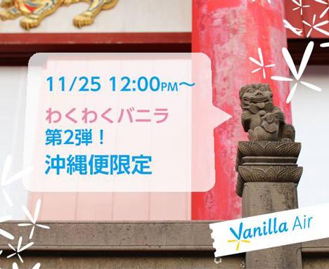 バニラ・エアのわくわくバニラ、第2弾は成田=沖縄便 !