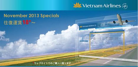 べトナム航空は、日本発ハノイ、ホーチミン行きが29,800円のセール を開催!