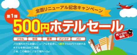 第1弾 全面リニューアル記念キャンペーン 500円ホテルセール
