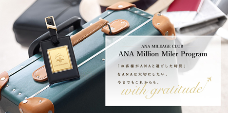 「ANA Million Miler Program」のご案内
