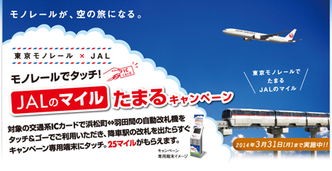 JALと東京モノレール