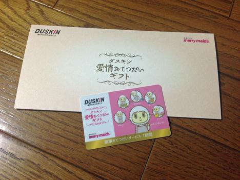 ダスキン家事おてつだいサービスギフトカード3