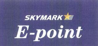 スカイマークの新マイレージサービスの名称は「E-point」!