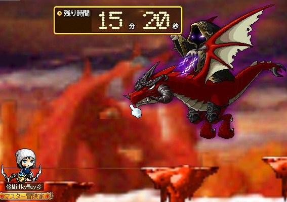 ドラゴンライダー!!