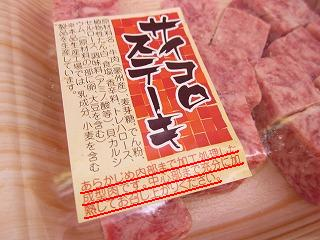 くず肉が固めてあります。