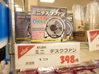 季節商品コーナーにあります。