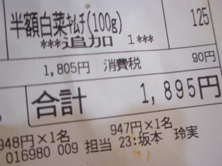 1人あたり、947円ですって。