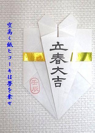 2月B紙ヒコーキ