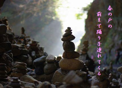 あまのいわと神社(天安河原2)春の戸