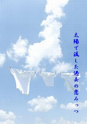 U1-O恋みっつ