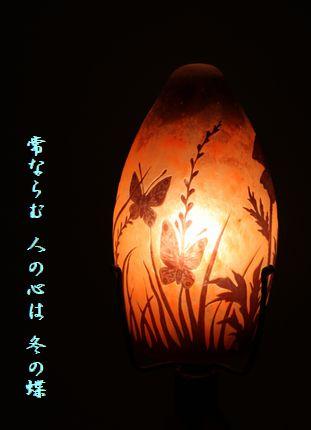 ランプ蝶人の心