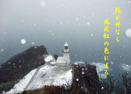 ゆき(雪舞う灯台)我が世