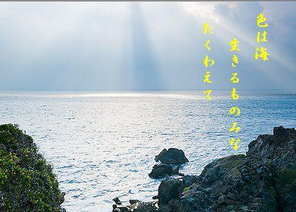 うみ(冬・天使の梯子)色は海