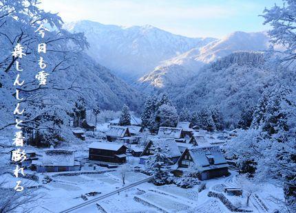 ゆき(雪の白川郷)今日も雪
