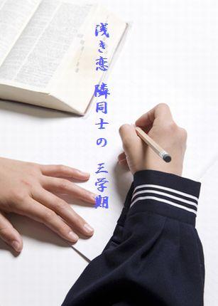 じょし中学生(勉強)浅き恋