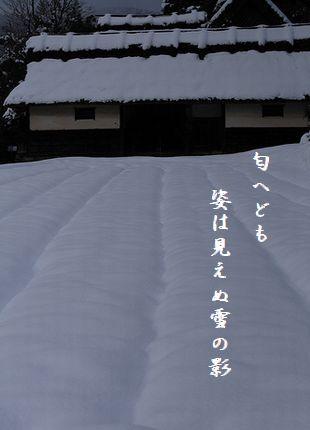 ゆき京都匂へども