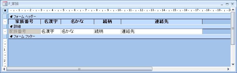 F_家族の帳票フォームのデザイン