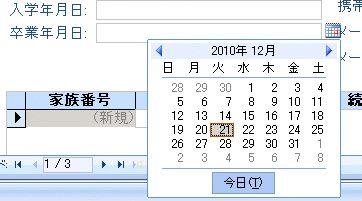 卒業年月日カレンダーの表示
