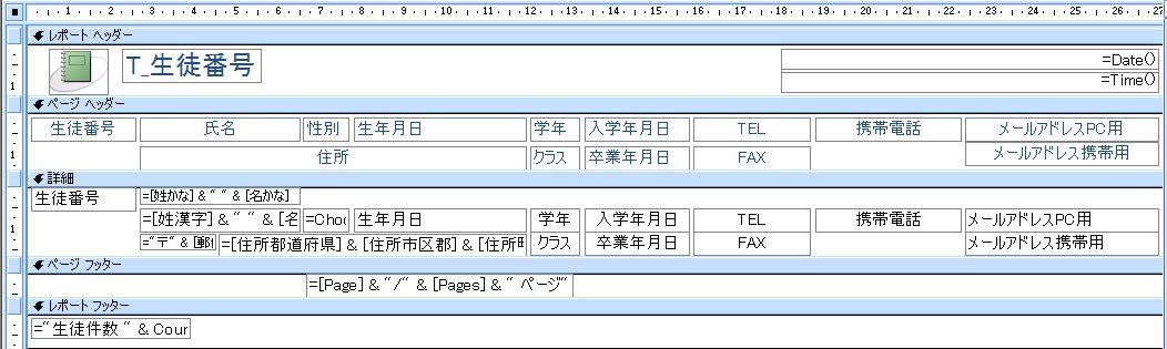 レポートデザイン例