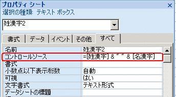 姓漢字のプロパティ