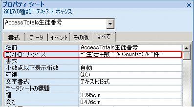 レコード件数のプロパティ