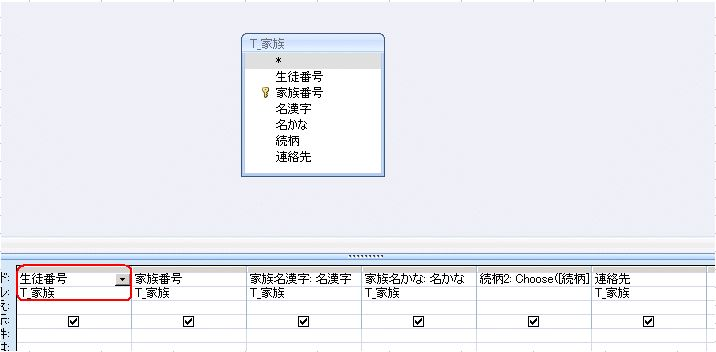 サブレポートのレコードソース