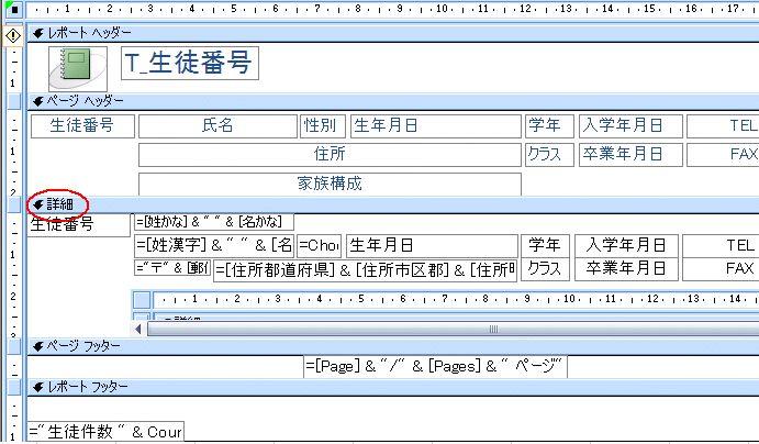 メインレポートのデザイン