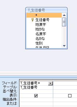 メインレポートのレコードソース