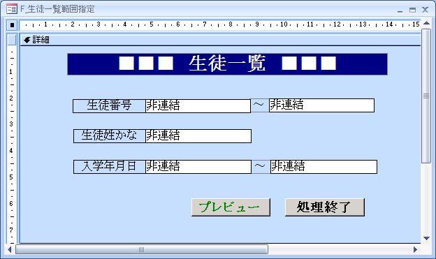 指示画面デザイン