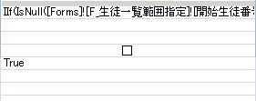 レポートのレコードソース