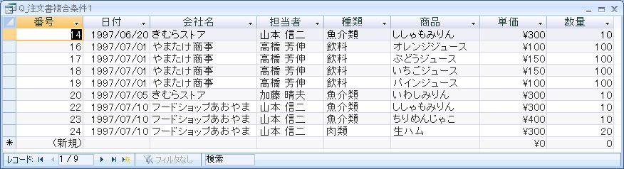 注文書複合条件1(結果)