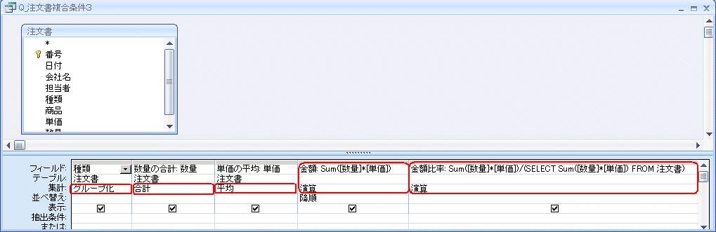 注文書複合条件3