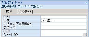 注文書複合条件3プロパティ