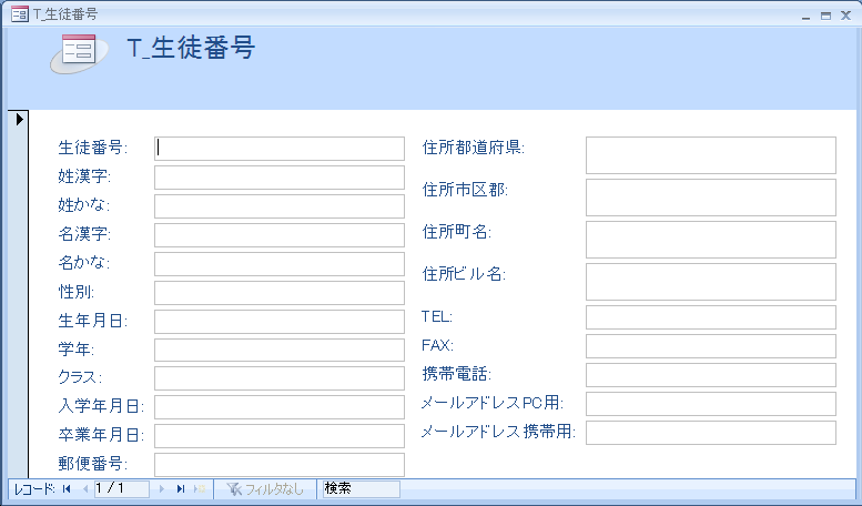 生徒名簿フォーム